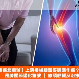 【膝蓋痛怎麼辦】上落樓梯膝頭哥隱隱作痛?是膝關節退化警號   膝頭舒緩及治療方法