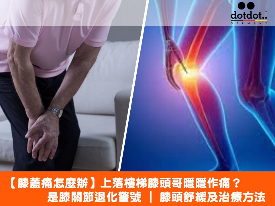 【膝蓋痛怎麼辦】上落樓梯膝頭哥隱隱作痛?是膝關節退化警號 | 膝頭舒緩及治療方法