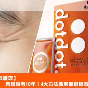 【眼部護理】有眼紋老10年!4大方法徹底擊退眼紋!