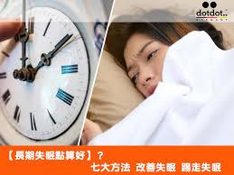 【長期失眠點算好】?七大方法 改善失眠 踢走失眠